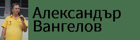 alexander-vangelov.com
